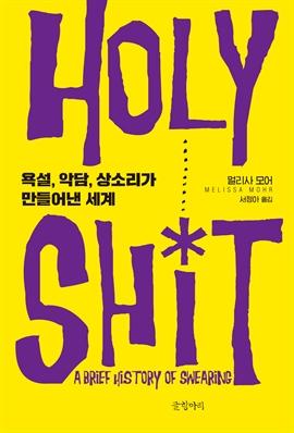 도서 이미지 - HOLY SHIT