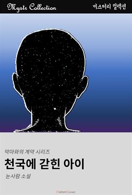 도서 이미지 - 천국에 갇힌 아이