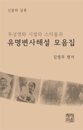 도서 이미지 - 유명변사해설 모음집