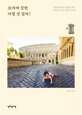도서 이미지 - 로마에 살면 어떨 것 같아?
