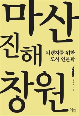 도서 이미지 - 마산 진해 창원