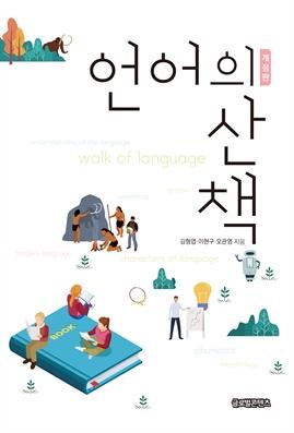 도서 이미지 - 언어의 산책 (개정판)