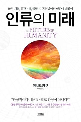 도서 이미지 - 인류의 미래