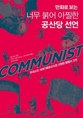 도서 이미지 - 만화로 보는 너무 붉어 아찔한 공산당 선언