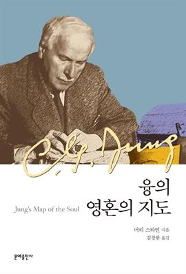 도서 이미지 - 융의 영혼의 지도
