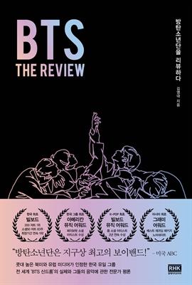 도서 이미지 - BTS: THE REVIEW 방탄소년단을 리뷰하다