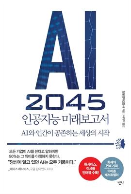 도서 이미지 - AI 2045 인공지능 미래보고서