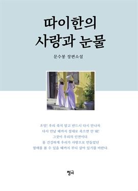 도서 이미지 - 따이한의 사랑과 눈물
