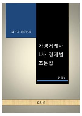 도서 이미지 - 가맹거래사 1차 경제법 조문집