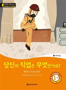 도서 이미지 - 똑똑한 영어 읽기 Wise & Wide 1-9. 당신의 직업은 무엇인가요? (What's Your Job?)
