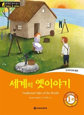 도서 이미지 - 똑똑한 영어 읽기 Wise & Wide 1-10. 세계의 옛이야기 (Traditional Tales of the World)