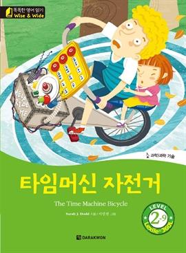 도서 이미지 - 똑똑한 영어 읽기 Wise & Wide 2-9. 타임머신 자전거 (The Time Machine Bicycle)