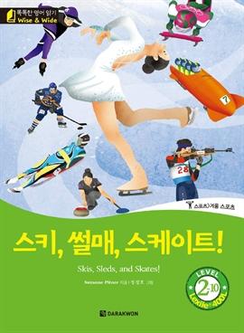도서 이미지 - 똑똑한 영어 읽기 Wise & Wide 2-10. 스키, 썰매, 스케이트! (Skis, Sleds, and Skates!)