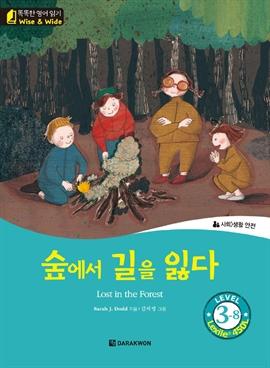 도서 이미지 - 똑똑한 영어 읽기 Wise & Wide 3-8. 숲에서 길을 잃다 (Lost in the Forest)