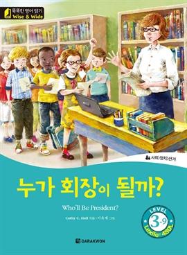 도서 이미지 - 똑똑한 영어 읽기 Wise & Wide 3-9. 누가 회장이 될까? (Who'll Be President?)