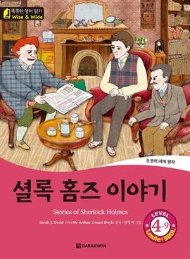 도서 이미지 - 똑똑한 영어 읽기 Wise & Wide 4-9. 셜록 홈즈 이야기 (Stories of Sherlock Holmes)