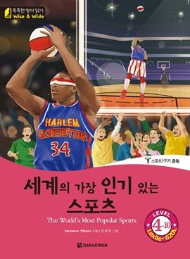 도서 이미지 - 똑똑한 영어 읽기 Wise & Wide 4-10. 세계의 가장 인기있는 스포츠 (The World's Most Popular Sports)