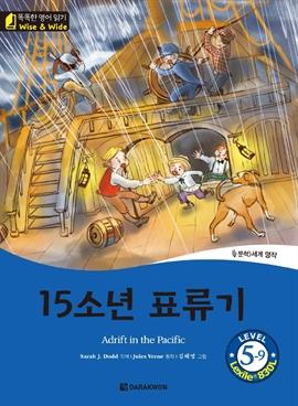 도서 이미지 - 똑똑한 영어 읽기 Wise & Wide 5-9. 15소년 표류기 (Adrift in the Pacific)