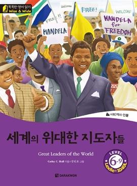 도서 이미지 - 똑똑한 영어 읽기 Wise & Wide 6-9. 세계의 위대한 지도자들 (Great Leaders of the World)