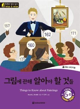 도서 이미지 - 똑똑한 영어 읽기 Wise & Wide 6-10. 그림에 관해 알아야 할 것들 (Things to Know about Paintings)