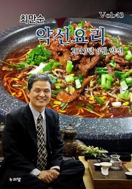 도서 이미지 - 최만순 약선요리 (2019년 6월약선)