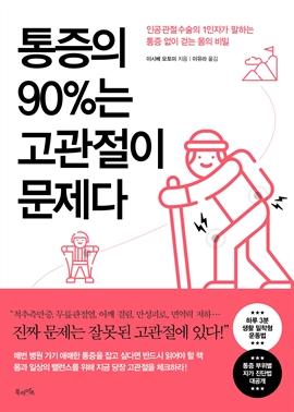 도서 이미지 - 통증의 90%는 고관절이 문제다