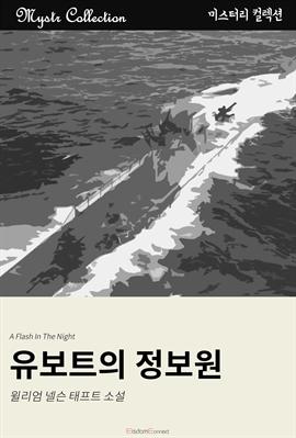 도서 이미지 - 유보트의 정보원