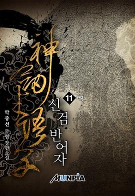 도서 이미지 - 신검 반어자