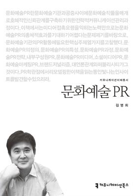 도서 이미지 - [오디오북] 〈커뮤니케이션이해총서〉문화예술 PR