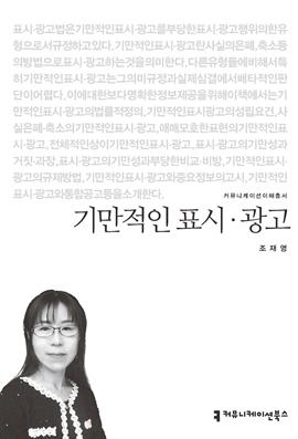 도서 이미지 - [오디오북] 〈커뮤니케이션이해총서〉기만적인 표시 광고