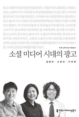 도서 이미지 - [오디오북] 〈커뮤니케이션이해총서〉소셜 미디어 시대의 광고