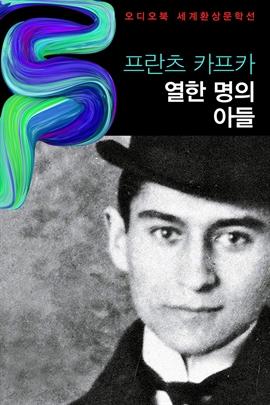 도서 이미지 - [오디오북] 〈세계환상문학선〉카프카의 열한 명의 아들