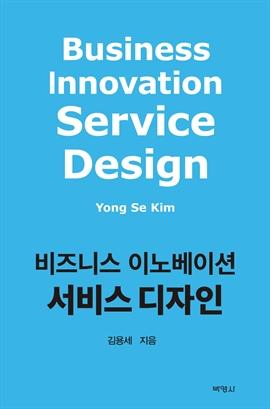 도서 이미지 - 비즈니스이노베이션서비스디자인