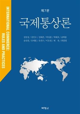 도서 이미지 - 국제통상론 (제7판)