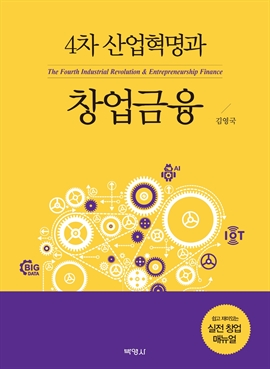 도서 이미지 - 4차 산업혁명과 창업금융