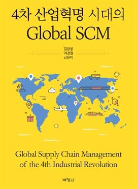 도서 이미지 - 4차 산업혁명 시대의 Global SCM