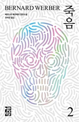 도서 이미지 - 죽음 2