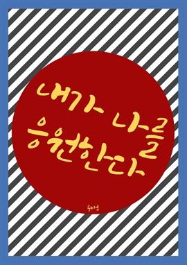 도서 이미지 - 내가 나를 응원한다-동기부여 명언