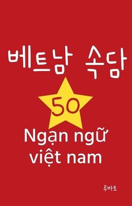도서 이미지 - 베트남 속담 50