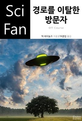 도서 이미지 - 〈SciFan 시리즈 141〉 경로를 이탈한 방문자
