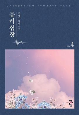 도서 이미지 - 유리심장 (개정판)