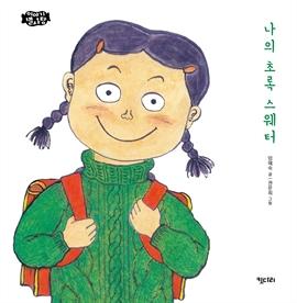 도서 이미지 - 나의 초록스웨터