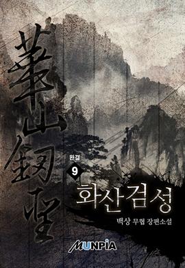 도서 이미지 - 화산검성(華山劒聖)