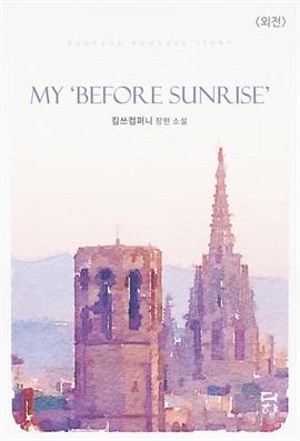 도서 이미지 - My 「Before Sunrise」 : 마이 비포 선라이즈