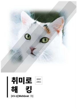 도서 이미지 - 취미로 해킹#3-1(WebGoat ①)