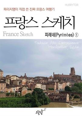 도서 이미지 - 파리지앵이 직접 쓴 진짜 프랑스 여행기 프랑스 스케치 피레네 1