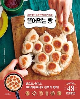 도서 이미지 - 오븐 없이 프라이팬으로 만드는 뜯어먹는 빵