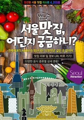 도서 이미지 - 엄선된 서울 맛집 리스트 4,200選! 서울 맛집, 어딘지 궁금하니?