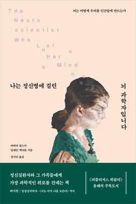 도서 이미지 - 나는 정신병에 걸린 뇌 과학자입니다