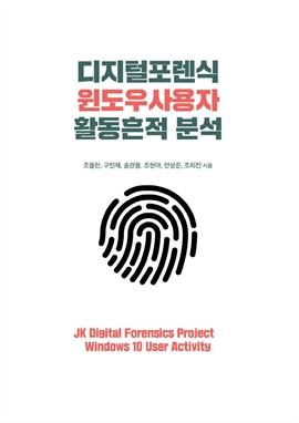 도서 이미지 - 디지털포렌식 윈도우 사용자 활동흔적 분석